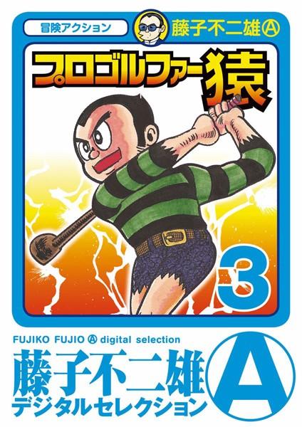 プロゴルファー猿 (3)