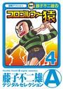 プロゴルファー猿 (4)