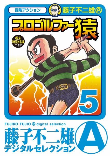 プロゴルファー猿 (5)