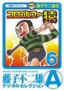 プロゴルファー猿 (6)