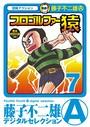 プロゴルファー猿 (7)
