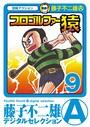 プロゴルファー猿 (9)