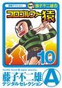プロゴルファー猿 (10)