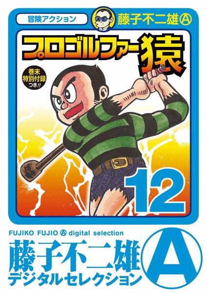 プロゴルファー猿 (12)