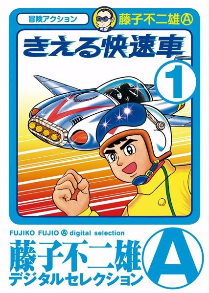 きえる快速車 (1)