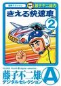 きえる快速車 (2)