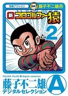 新プロゴルファー猿 (2)