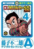 新プロゴルファー猿 (4)