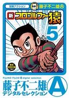 新プロゴルファー猿 (5)