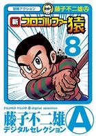 新プロゴルファー猿 (8)