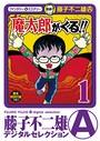 魔太郎がくる!! (1)