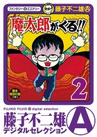 魔太郎がくる!! (2)