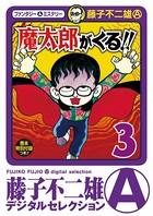魔太郎がくる!! (3)