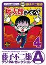 魔太郎がくる!! (4)