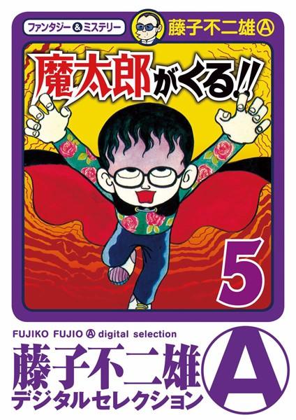 魔太郎がくる!! (5)