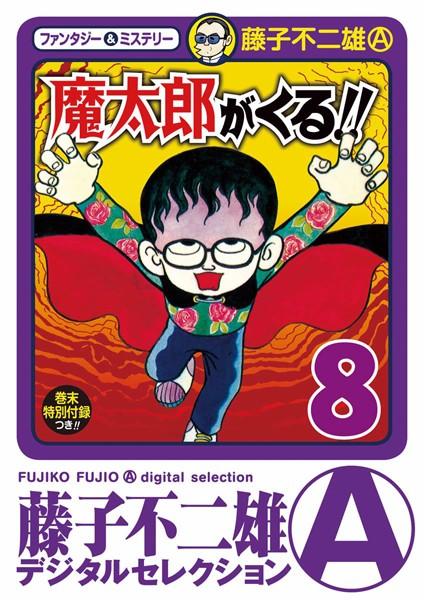 魔太郎がくる!! (8)