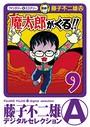 魔太郎がくる!! (9)