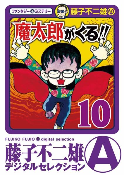 魔太郎がくる!! (10)