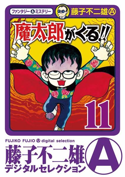 魔太郎がくる!! (11)