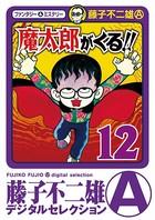 魔太郎がくる!! (12)