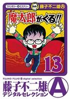 魔太郎がくる!! (13)