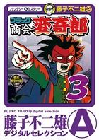 ブラック商会 変奇郎 (3)