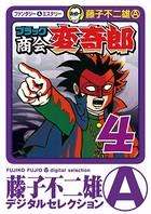 ブラック商会 変奇郎 (4)
