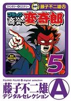 ブラック商会 変奇郎 (5)