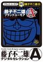 藤子不二雄Aのブラックユーモア (1)