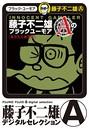 藤子不二雄Aのブラックユーモア (2)