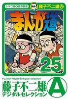 まんが道 (25)