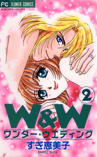 W&W ワンダー・ウェディング (2)