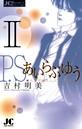 P.S.あいらぶゆう (2)