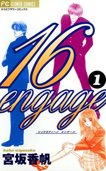 16engage (1)