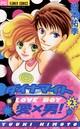 ダイナマイト愛(LOVE)×男(BOY) 2