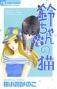 鈴ちゃんの猫 (2)