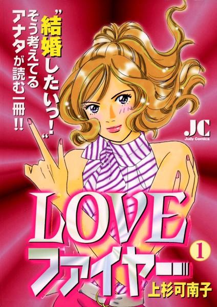 LOVEファイヤー (1)