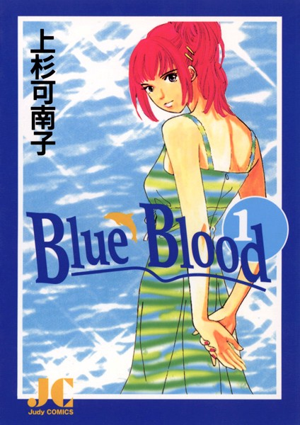 BLUE BLOOD (1)