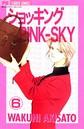 ショッキングPINK-SKY (6)
