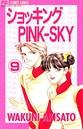ショッキングPINK-SKY (9)
