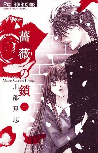 薔薇の鎖 (1)
