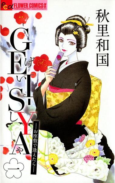 GEI-SYA-お座敷で逢えたら (1)