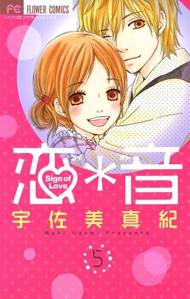 恋音 (5)
