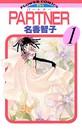 PARTNER (1)