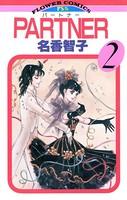 PARTNER (2)