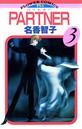 PARTNER (3)