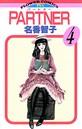 PARTNER (4)