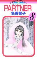 PARTNER (8)