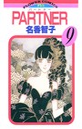 PARTNER (9)