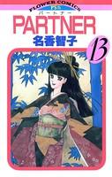 PARTNER (13)